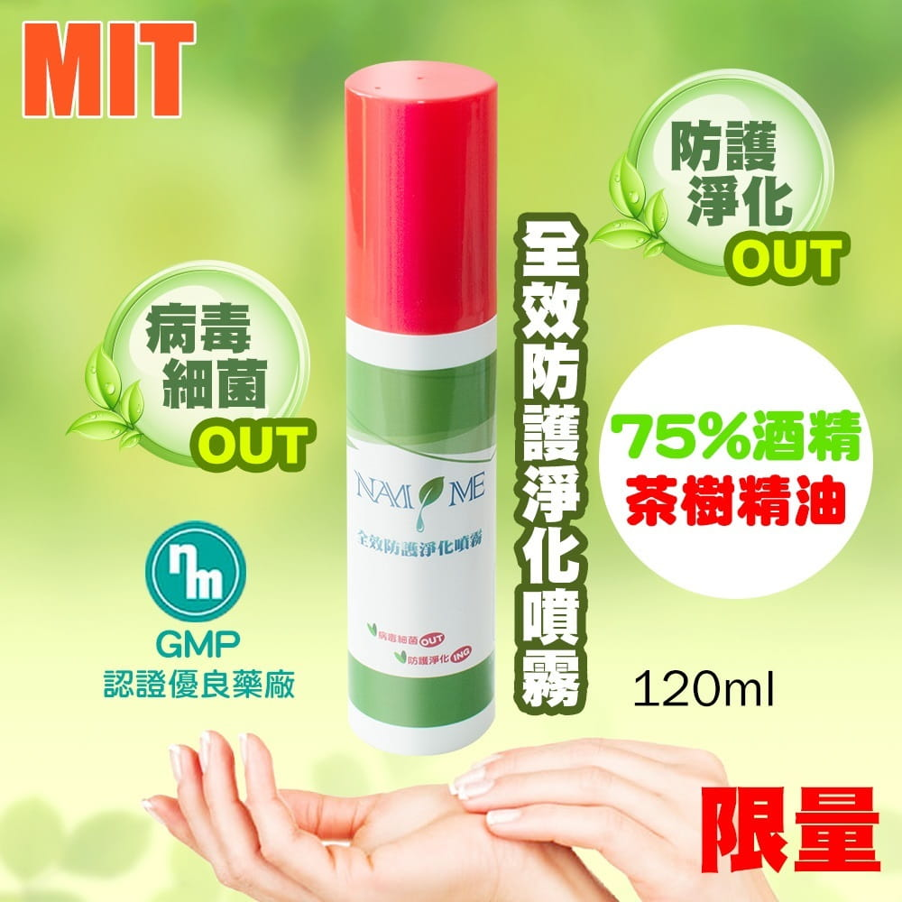 【QI 藻土屋】露營用 茶樹保濕精油 乾洗手噴霧 120ml 現貨 超低價