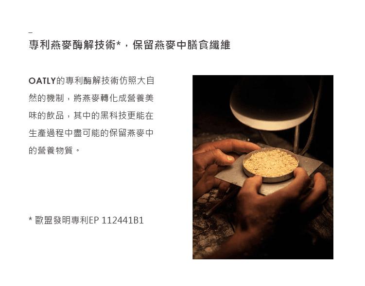 【Oatly】燕麥奶 植物奶領導品牌 1000ML/瓶 3