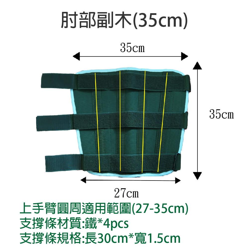 康得適 肘部副木  ZJ-01 (35cm) 1