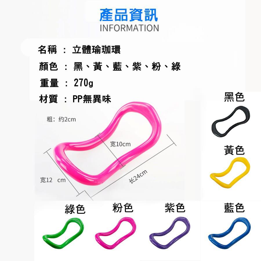韓版 瑜珈環 魔力圈 瑜伽圈 拉筋環 筋膜按摩 拉伸環 8