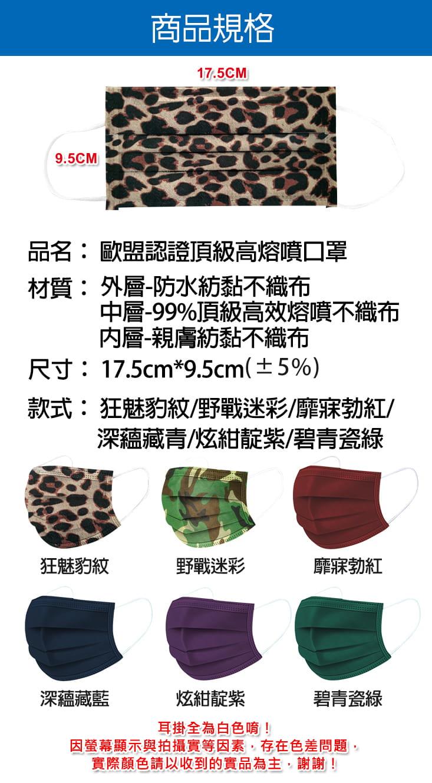 炫彩熔噴布高效防護清淨口罩(50片袋裝) 8