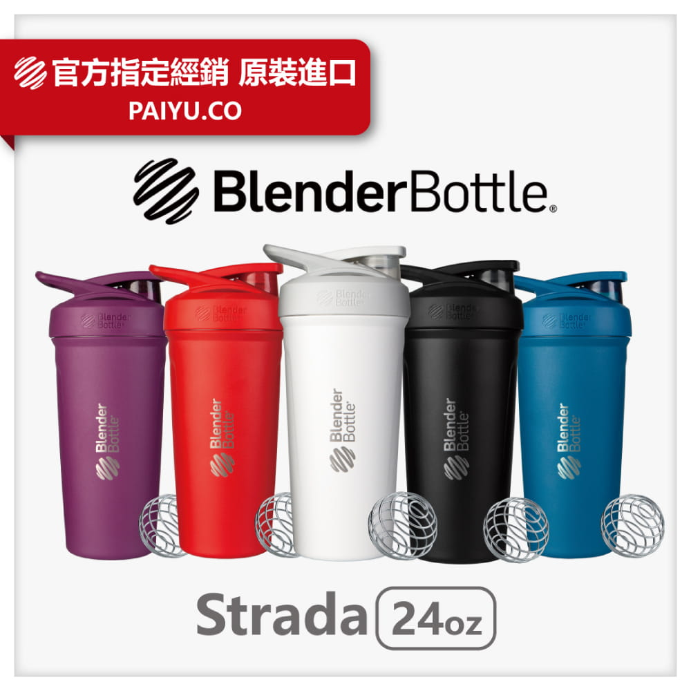 【Blender Bottle】Strada系列|雙層不鏽鋼|卓越搖搖杯|24oz|5色 0