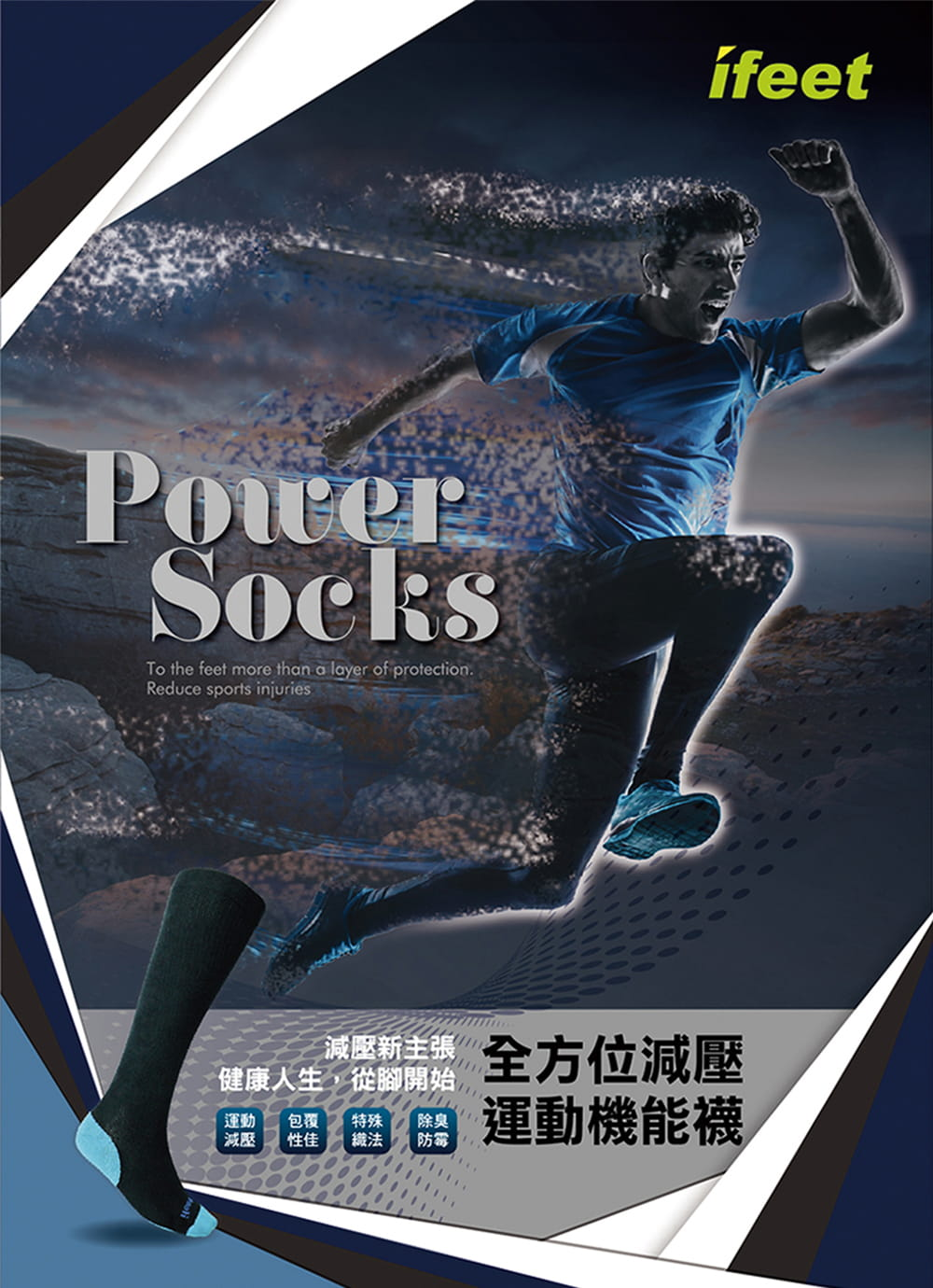【IFEET】(9609)漸進式長筒壓力運動襪 2
