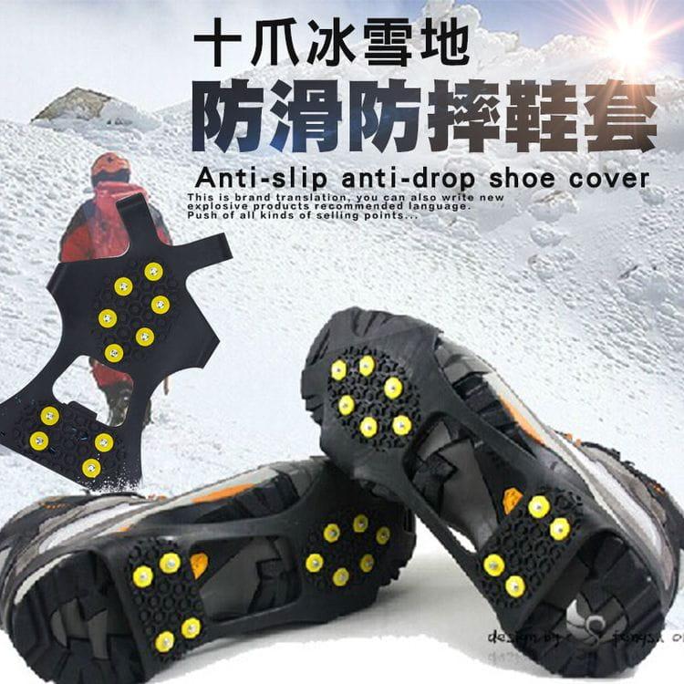 十爪冰雪地防滑防摔鞋套 0