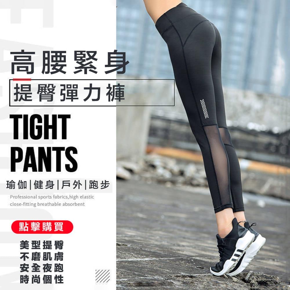 【JAR嚴選】高腰提臀瑜珈健身速乾透氣緊身彈力運動七分褲 0