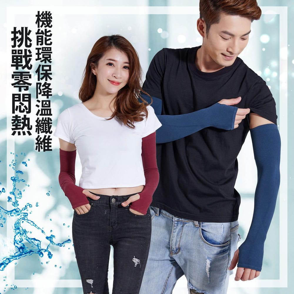 【BeautyFocus】男女適用/涼感UPF50+防曬袖套 5