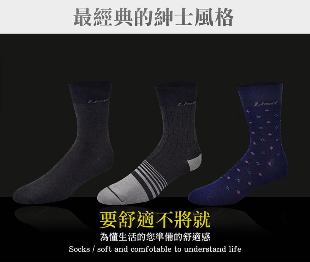 【力美特機能襪】經典紳士襪(丈青) 2