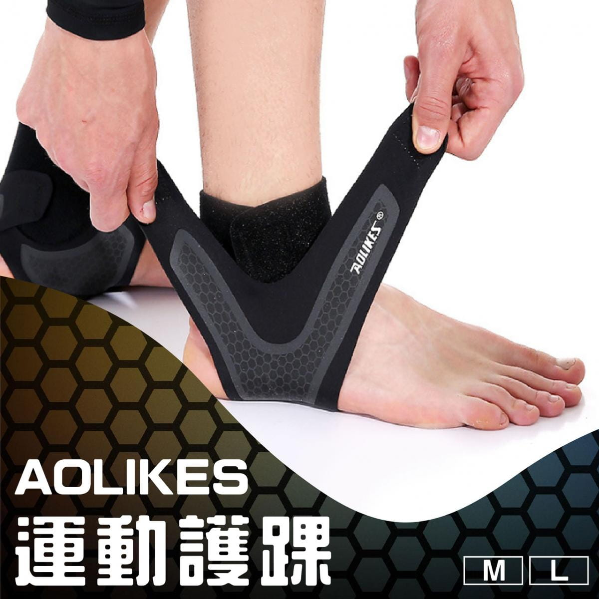 AOLIKES運動護踝 0