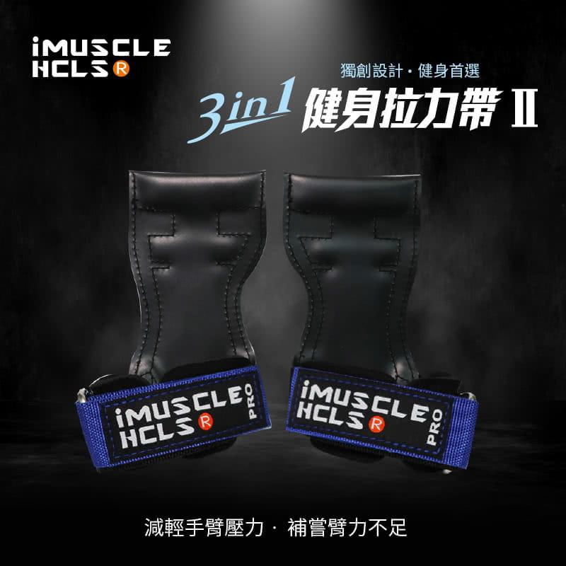 【iMuscle】三合一健身拉力帶 (四色隨選) 1