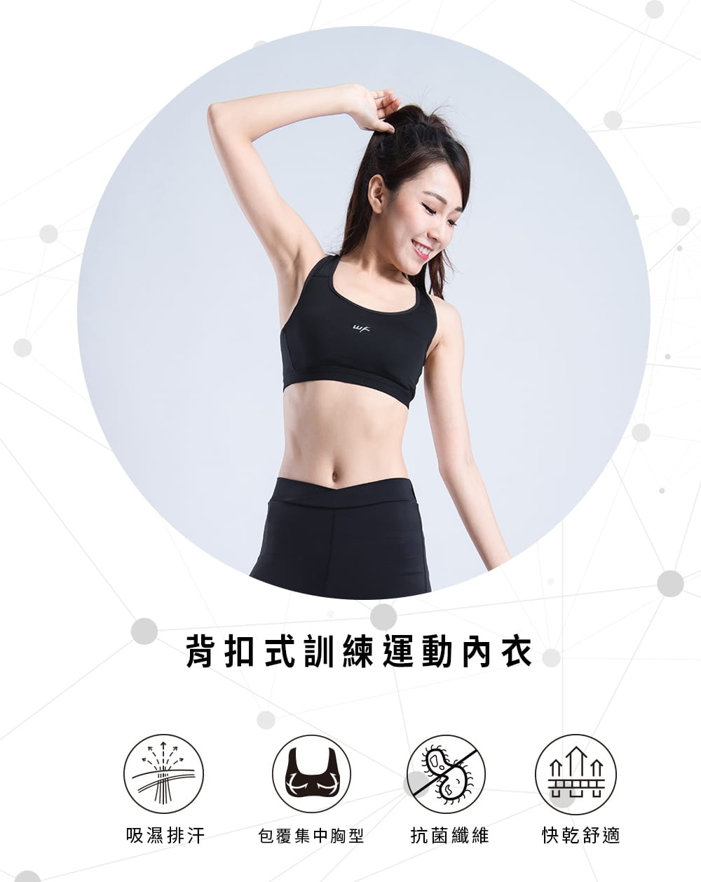 【WISENFIT】台灣製 背扣式運動內衣 1