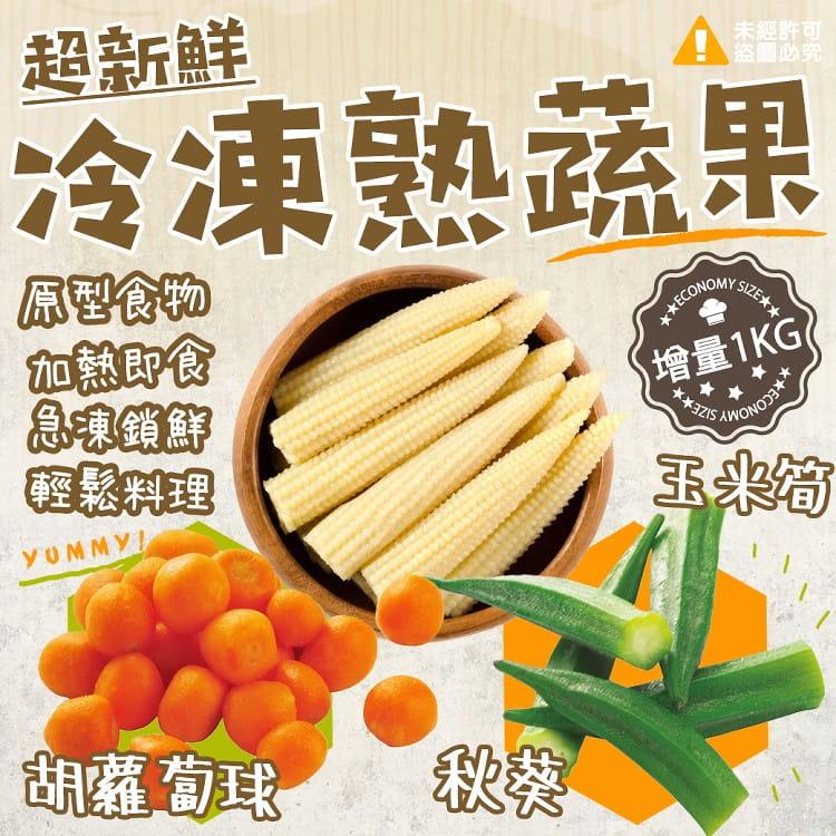 《極鮮配》頭好壯壯超新鮮零脂肪冷凍蔬菜系列 0