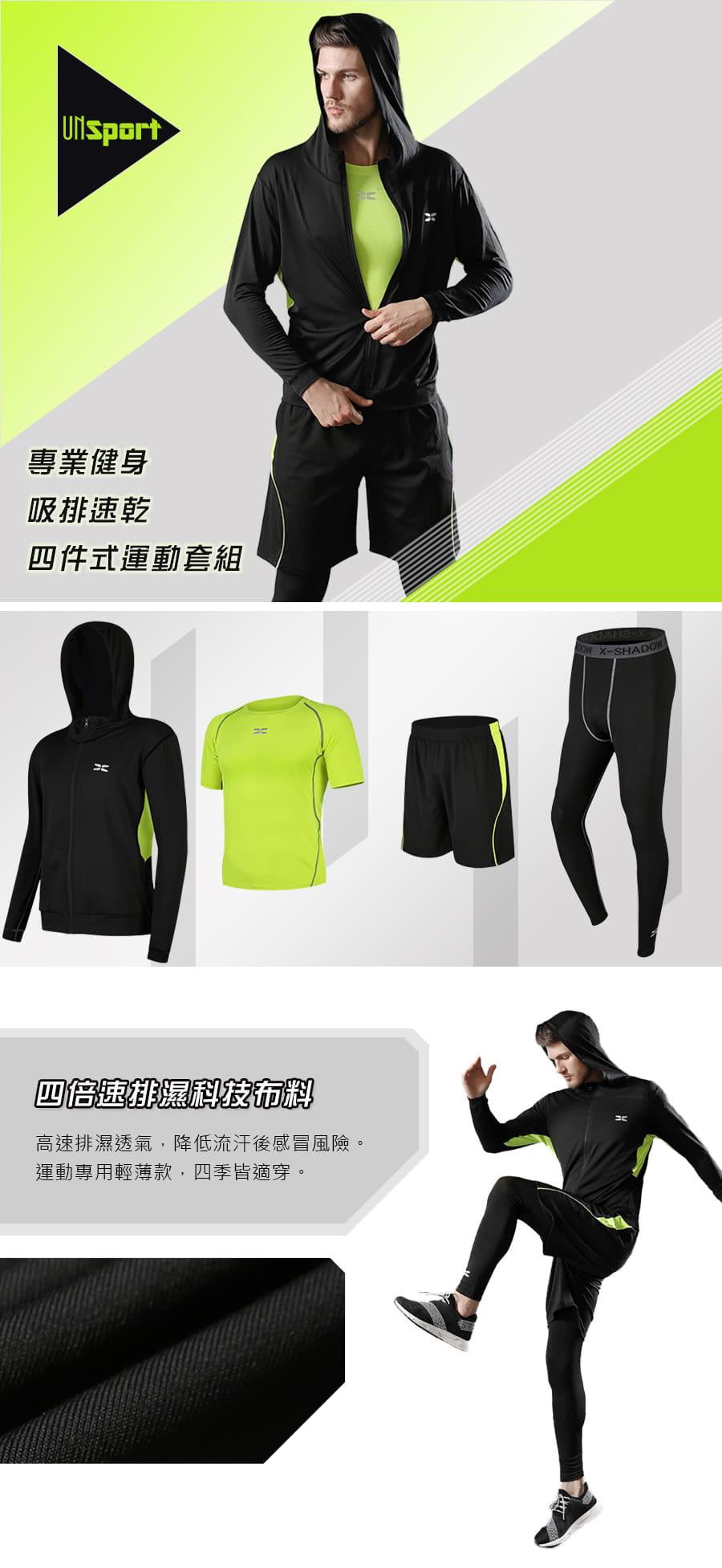 【Un-Sport 高機能】專業健身吸排速乾四件式運動套組(外套+短袖+短褲+緊身長褲) 1