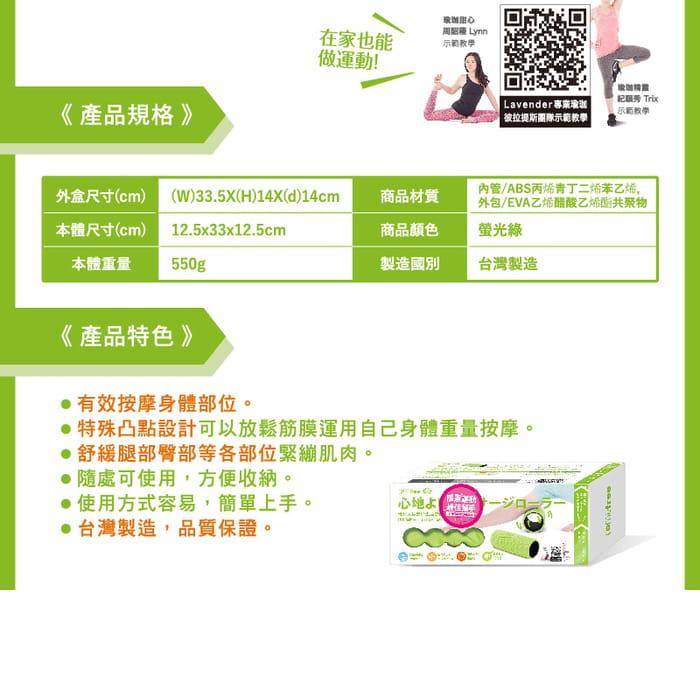 【comefree】肌筋膜按摩舒緩滾筒(中階款) 台灣製 2