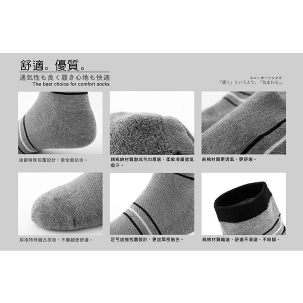 【老船長】(B3-144)三橫線毛巾氣墊加大運動襪 10