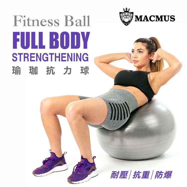 【MACMUS】瑜伽健身加厚防爆抗力球|L磨砂65cm瑜珈球|核心肌群鍛鍊抗力球 0