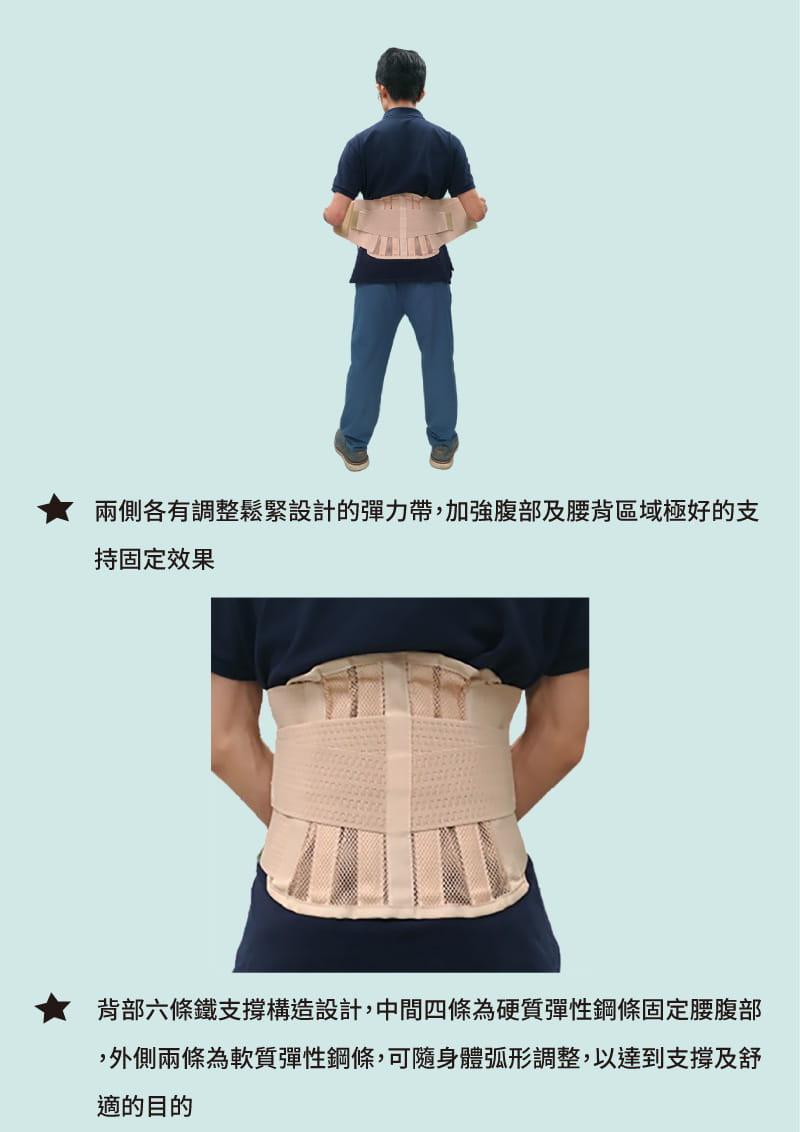【居家醫療護具】【THC】健康透氣軟背架-H3327(護腰) 2