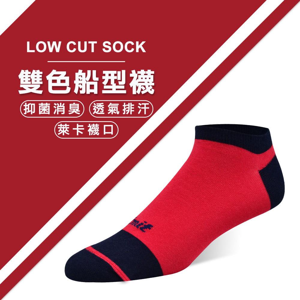 【力美特機能襪】雙色船型襪(紅丈青) 0