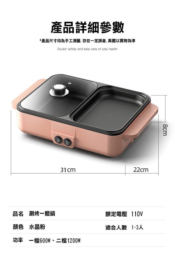 煎烤.火鍋兩用式多功能一體鍋/學生鍋(藍色/粉色任選) 5