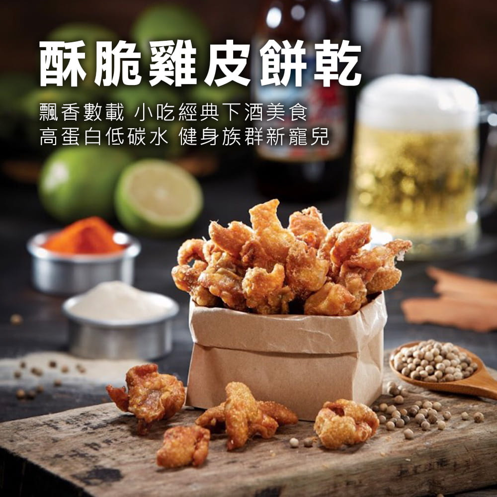 【經脆脆Crispy Ching】酥炸雞皮低碳高蛋白餅乾 1