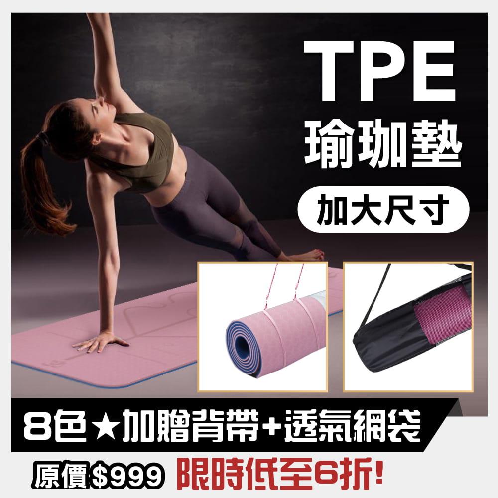 TPE雙色輔助線瑜珈墊(加贈背帶+透氣網袋)-7色可選 0