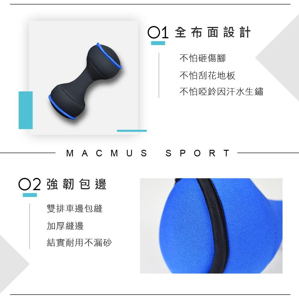 【MACMUS】1公斤 傳統型安全軟式啞鈴|適合居家健身復健 2