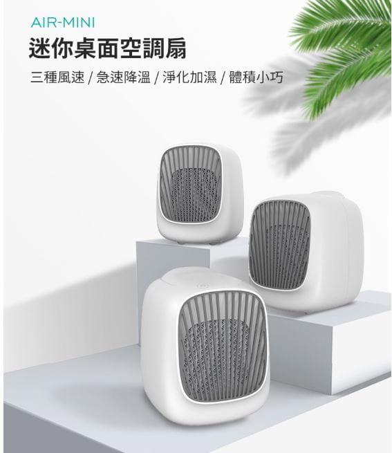 【好旅行】【AIR-MINI】迷你桌面空調扇|隨身水冷風扇 1