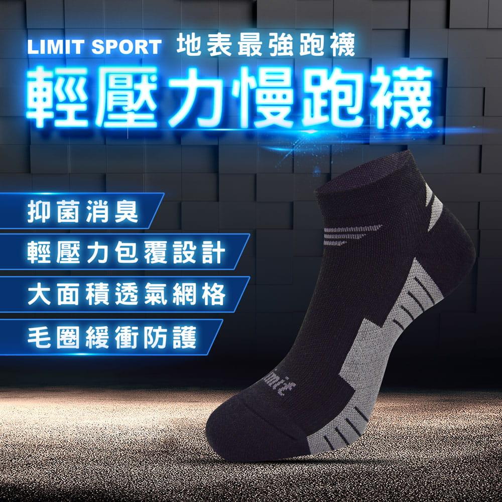 【力美特機能襪】輕壓力慢跑襪(黑灰) 0
