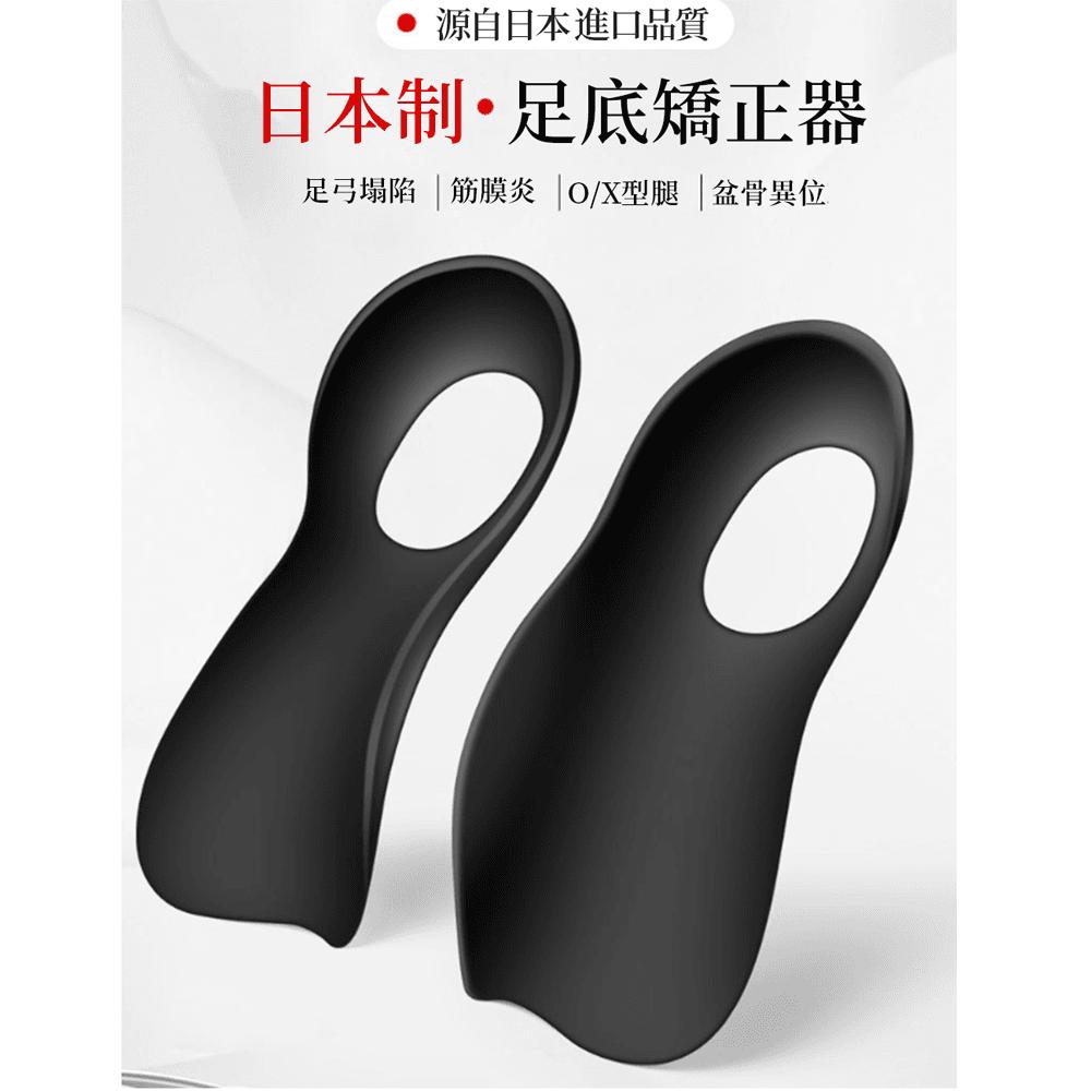 日本運動扁平足矯正鞋墊 11