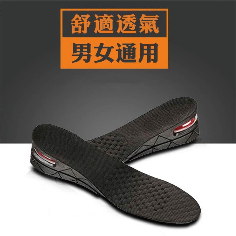 三段式氣墊增高鞋墊可自行調整高度 13