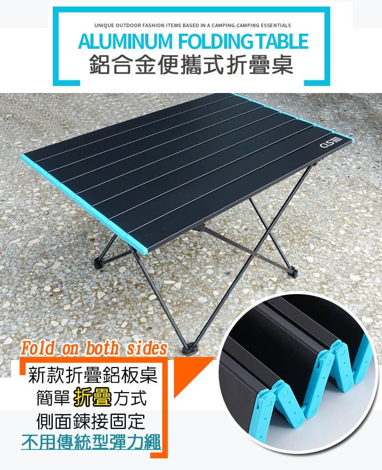 【大號】新款-鋁合金折疊桌(非傳統型彈力繩)贈收納袋 1