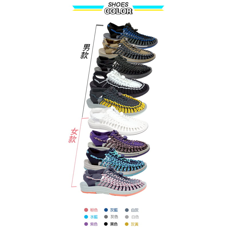 【Leon Chang】【LC雨傘】 編織運動涼鞋 18
