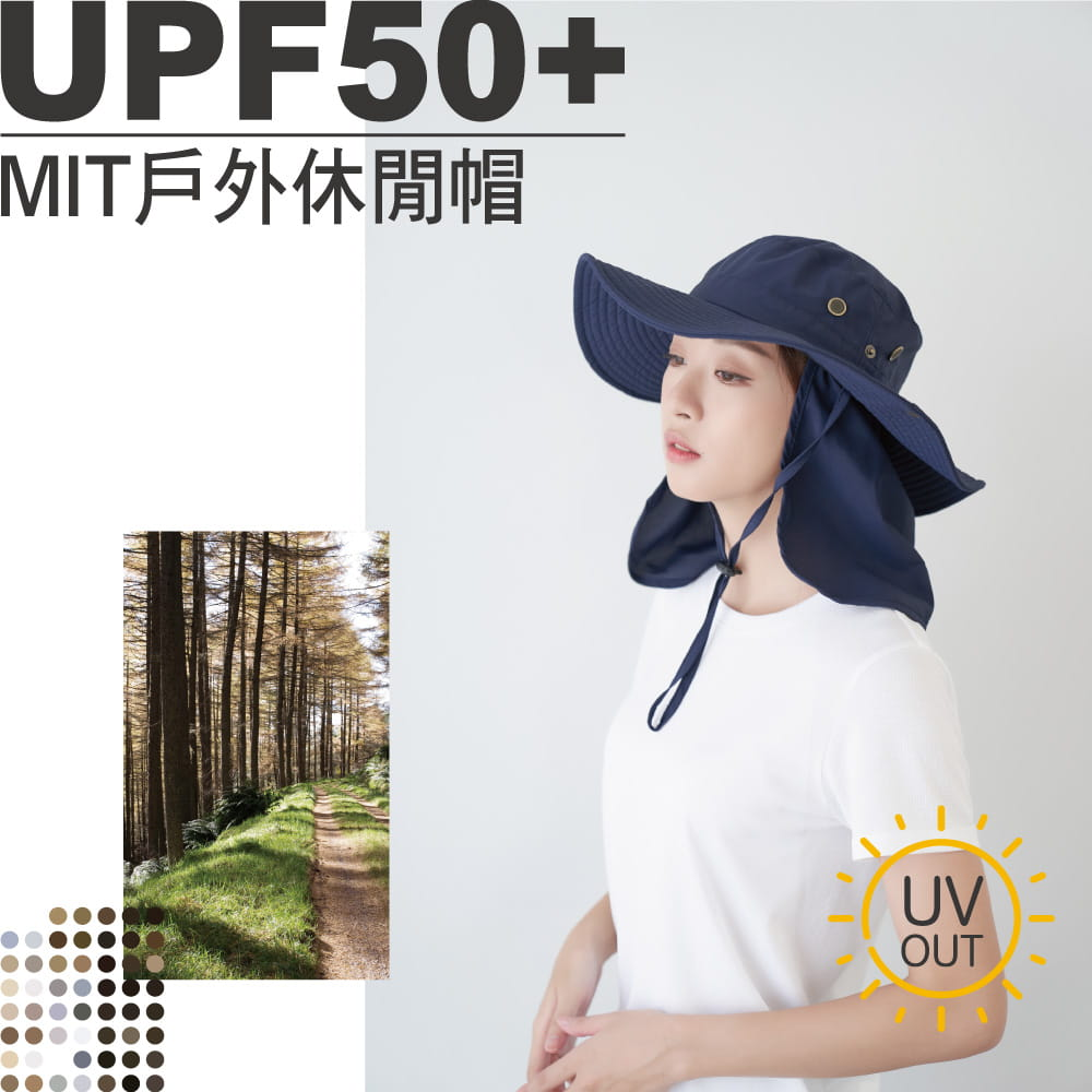 【Peilou】UPF50+多功能休閒遮陽帽-男女款 1