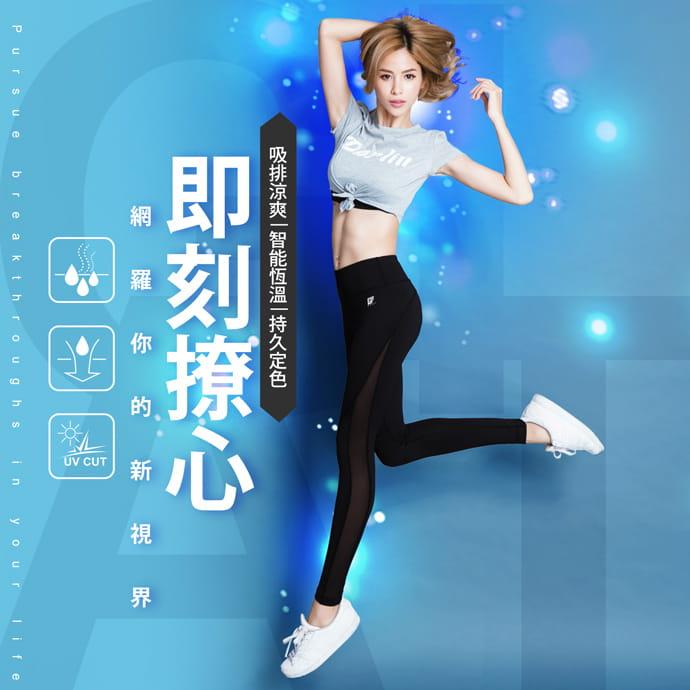 【GIAT】台灣製UV排汗機能壓力褲(撩心網美款) 1