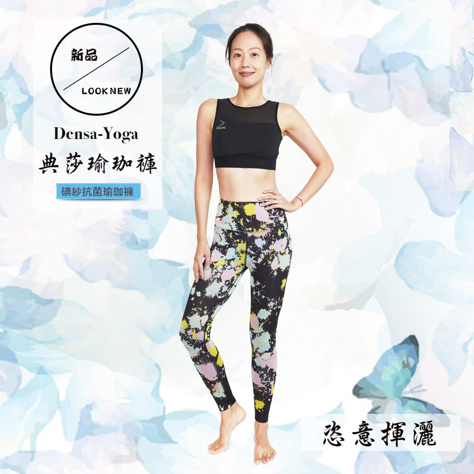 【ELASTI】典莎瑜珈褲(碘紗抗菌除臭機能)-恣意揮灑 0