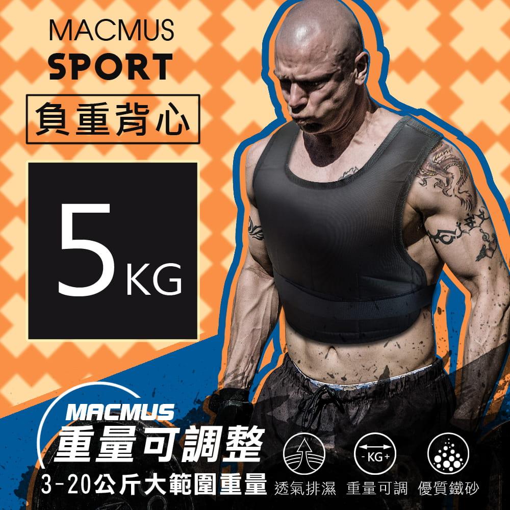 【MACMUS】5公斤 可調整負重背心|10小包鐵砂 0