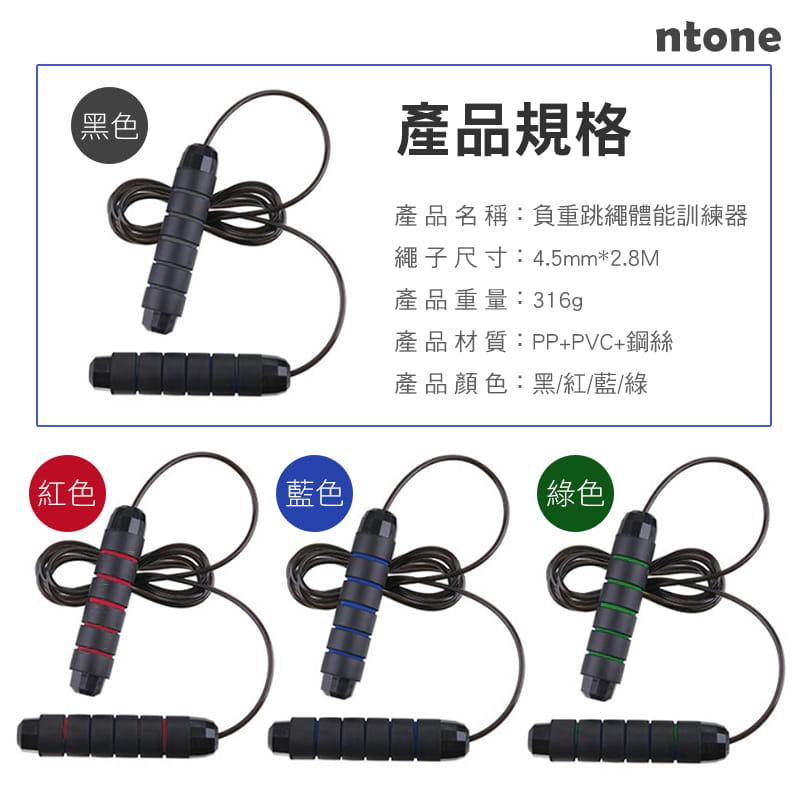負重跳繩體能訓練器(4色可選)加粗鋼絲 耐腐蝕 自由調節 1