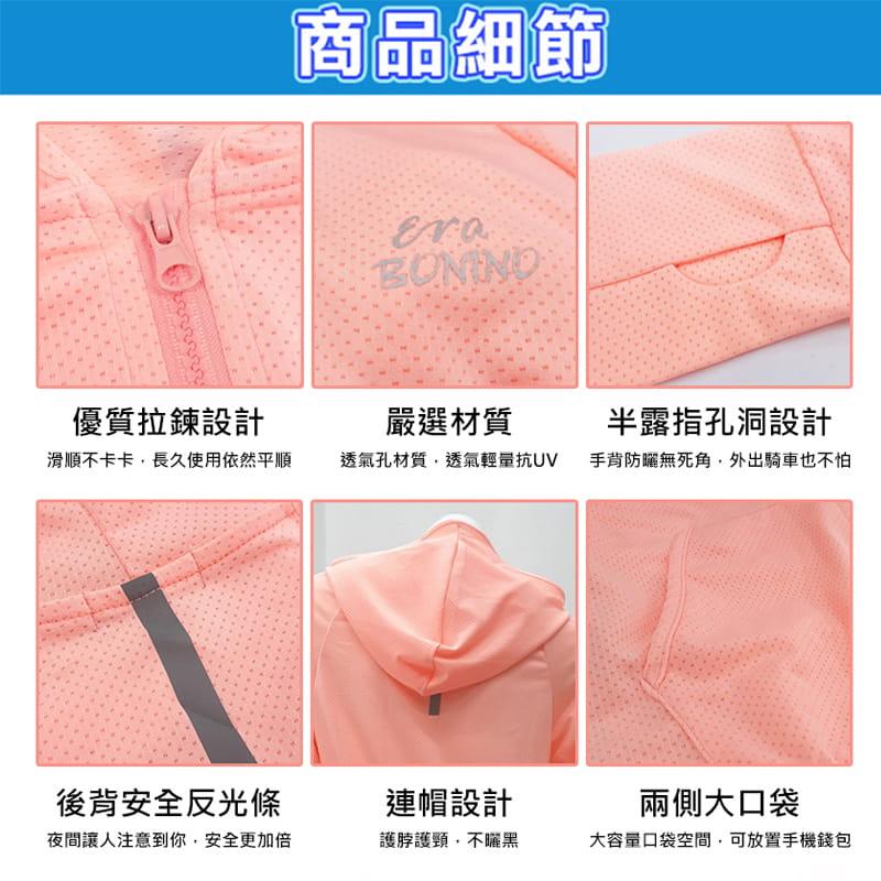 涼感機能防曬外套 7