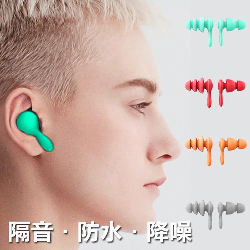 隔音防水降噪耳塞 游泳耳塞 降噪 0