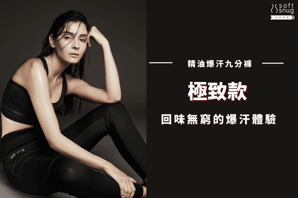 【微笑生活】SoftSnug 精油極致九分褲(生薑) 抽Switch+健身環 3