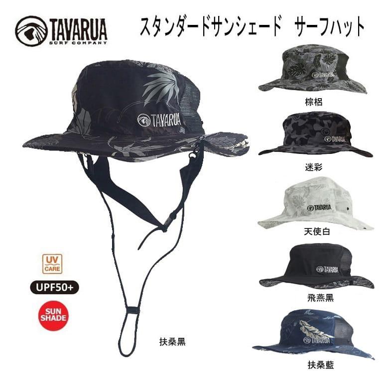 【TAVARUA】漁夫帽 衝浪帽 潛水 自潛 獨木舟 多色 0