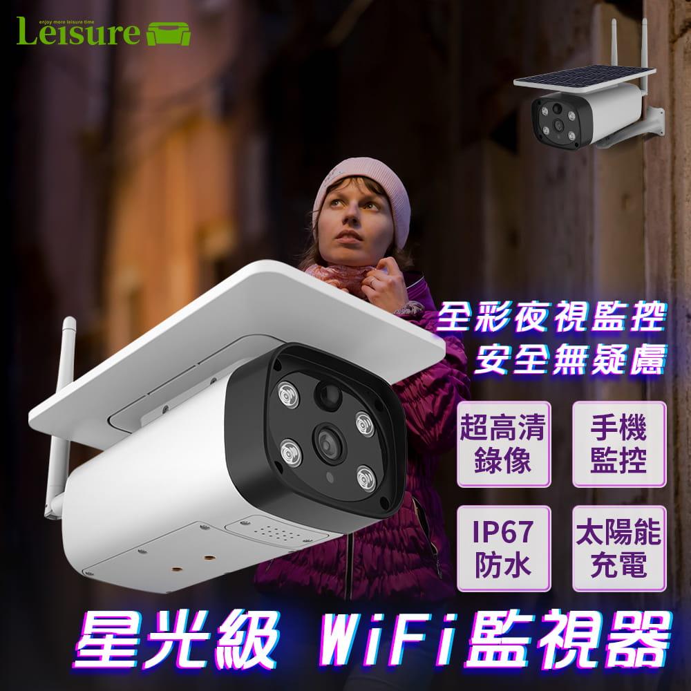 【Leisure】星光級夜視 WIFI太陽能監視器 買就送4顆原廠電池 監視器 無線監視器 戶外監視器 0