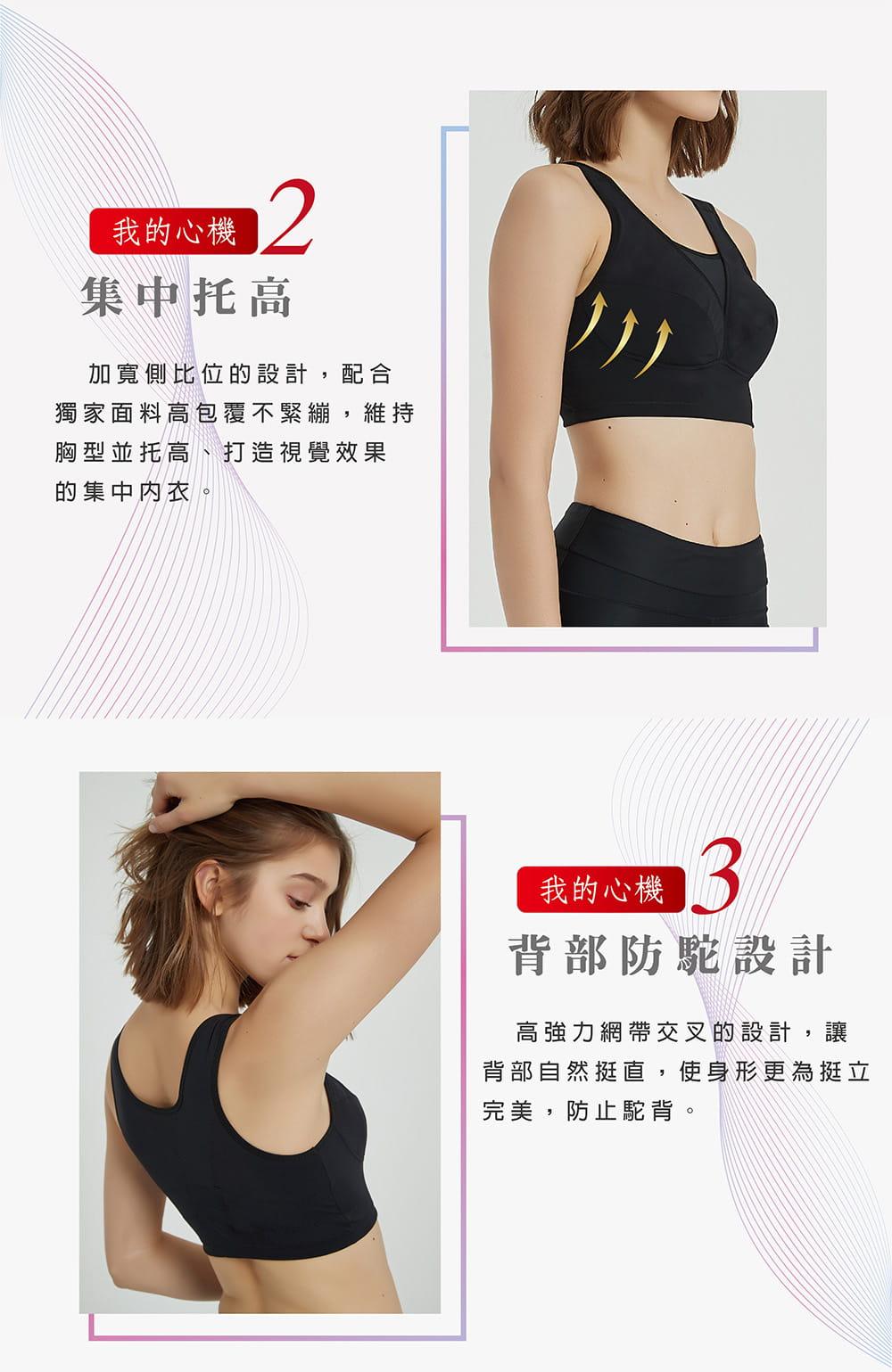 【MARIN】台灣製-輕塑機能深V美背內衣 2