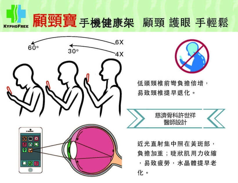 【居家醫療護具】【顧頸寶】健康檜木手機架-骨科醫生設計最佳頸椎角度 4