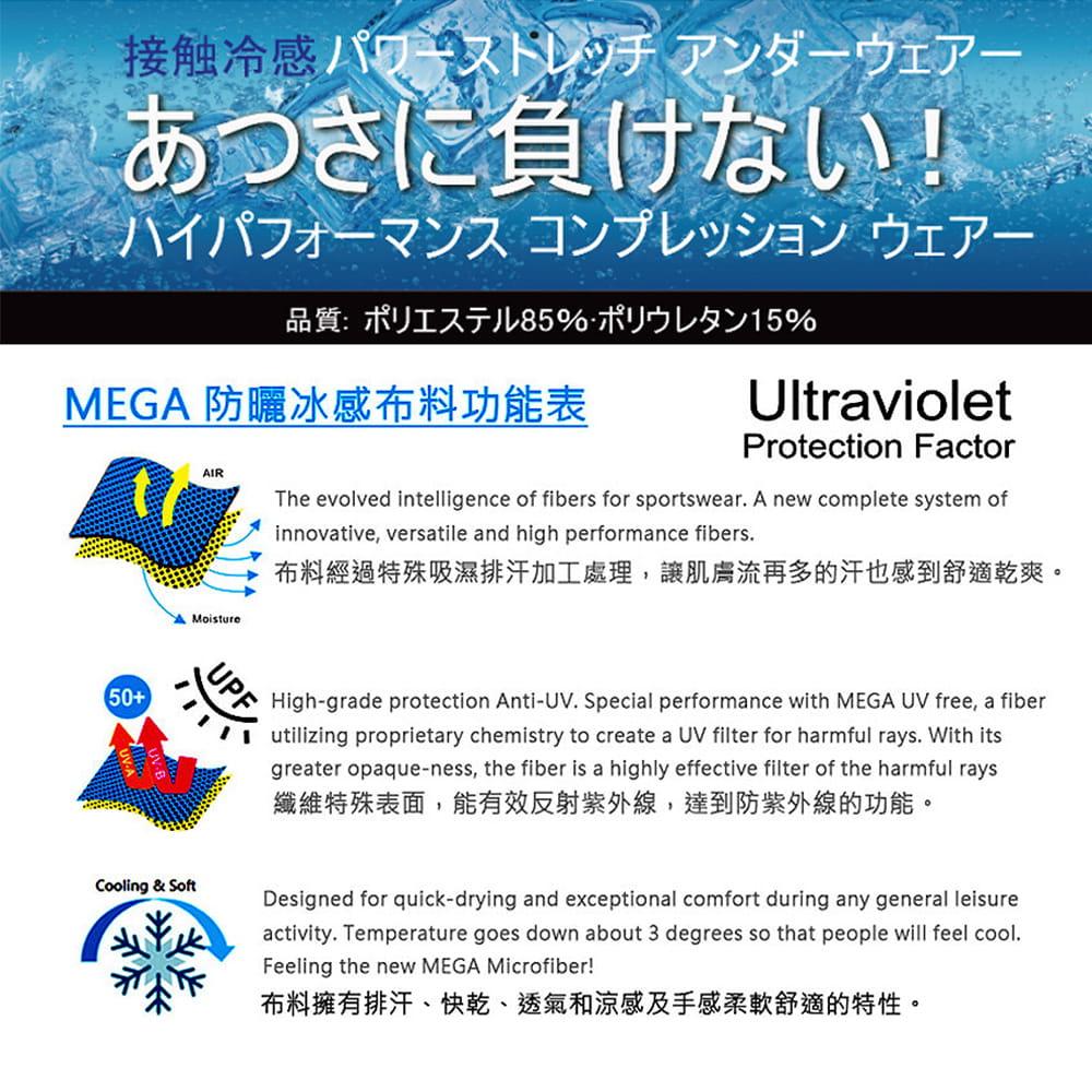 【MEGA COOUV】女款 防曬冰感止滑手掌款袖套(冰涼袖套 機車袖套 止滑袖套 手蓋袖套) 9