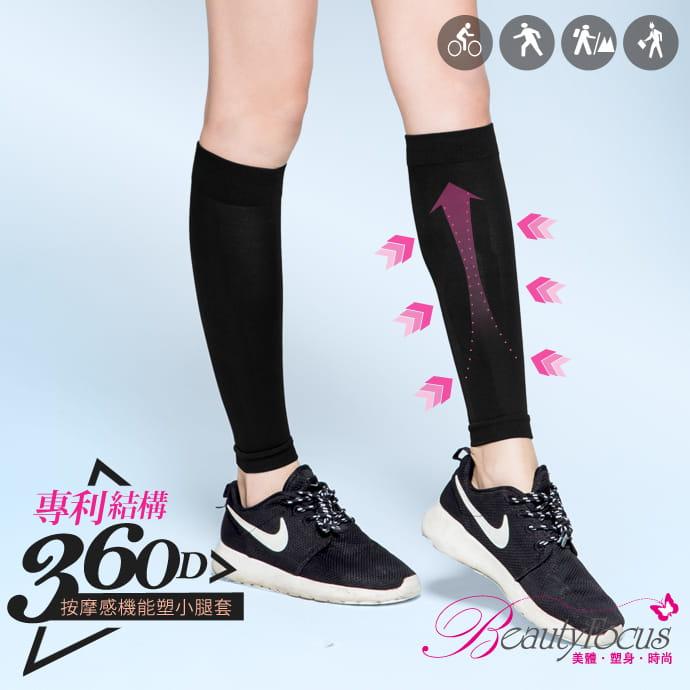 【BeautyFocus】專利機能加壓運動小腿套 13