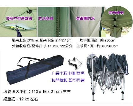 戶外彈開式中型炊事帳(不含4面圍布) 5