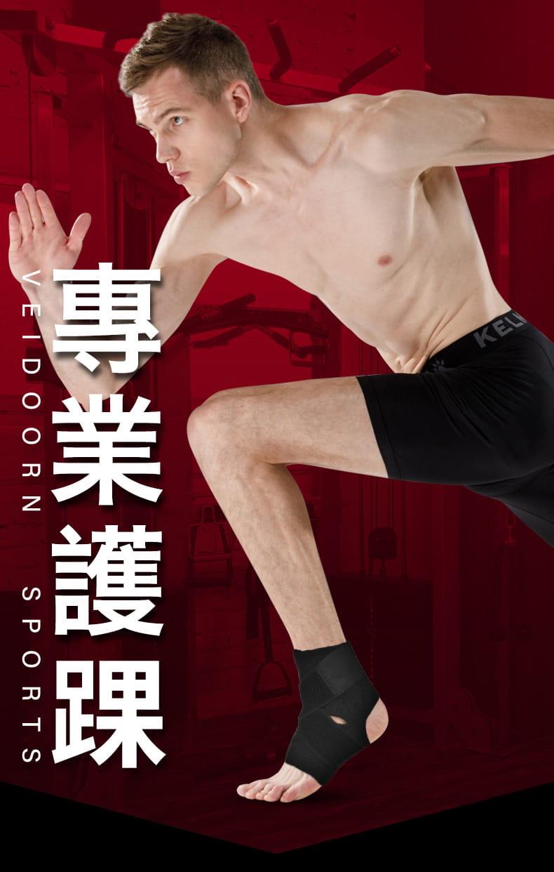 調式雙向超透氣運動護踝 1