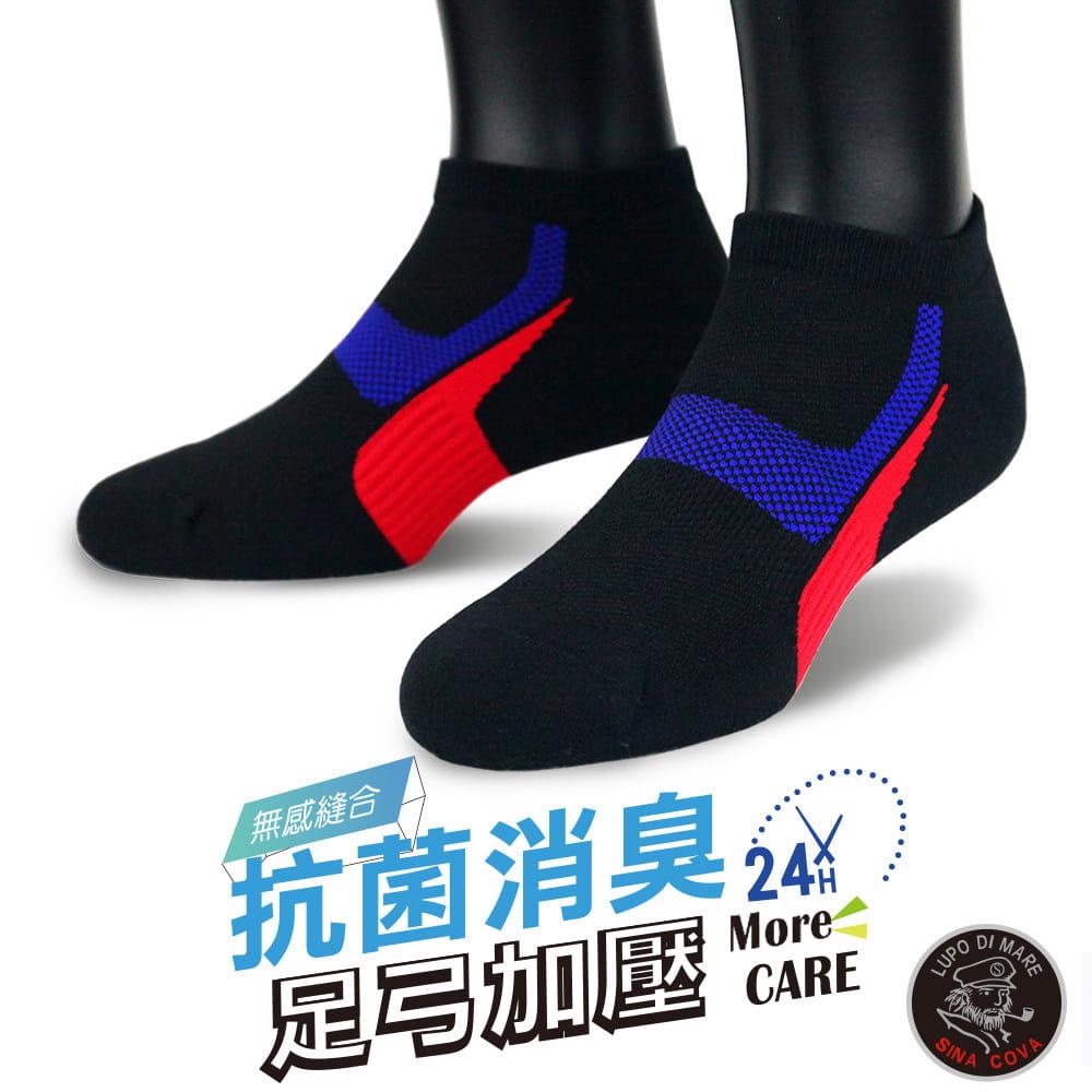 (8466)EOT科技不會臭的船型運動襪25-27cm 1