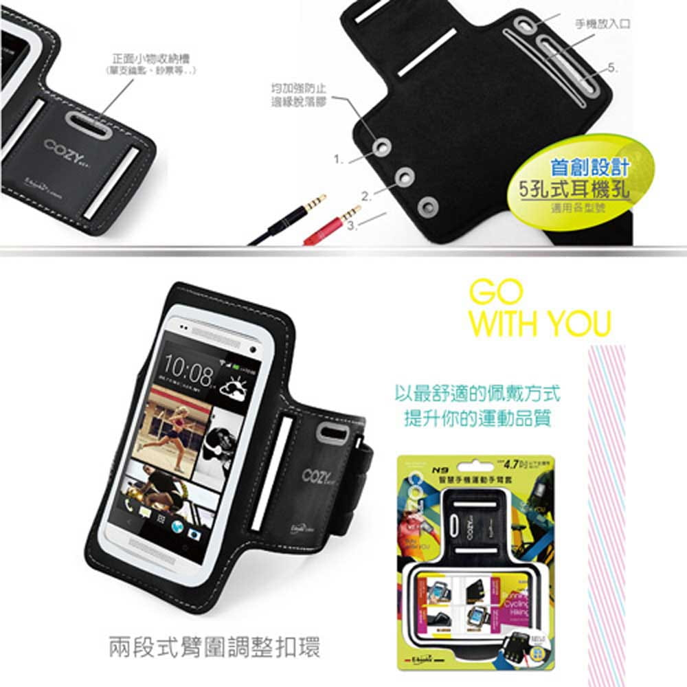 【E-books】N9 智慧手機4.7吋以下運動手臂套 2