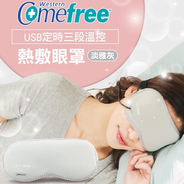 【comefree】USB定時三段溫控熱敷眼罩 台灣製 0